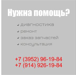 Диагностика Иркутск