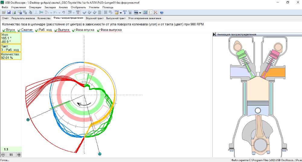 снимок экрана программы мотор-тестера, проверка ГРМ
